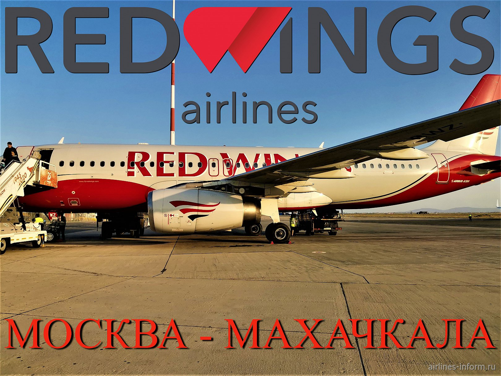 Red Wings: Москва - Махачкала