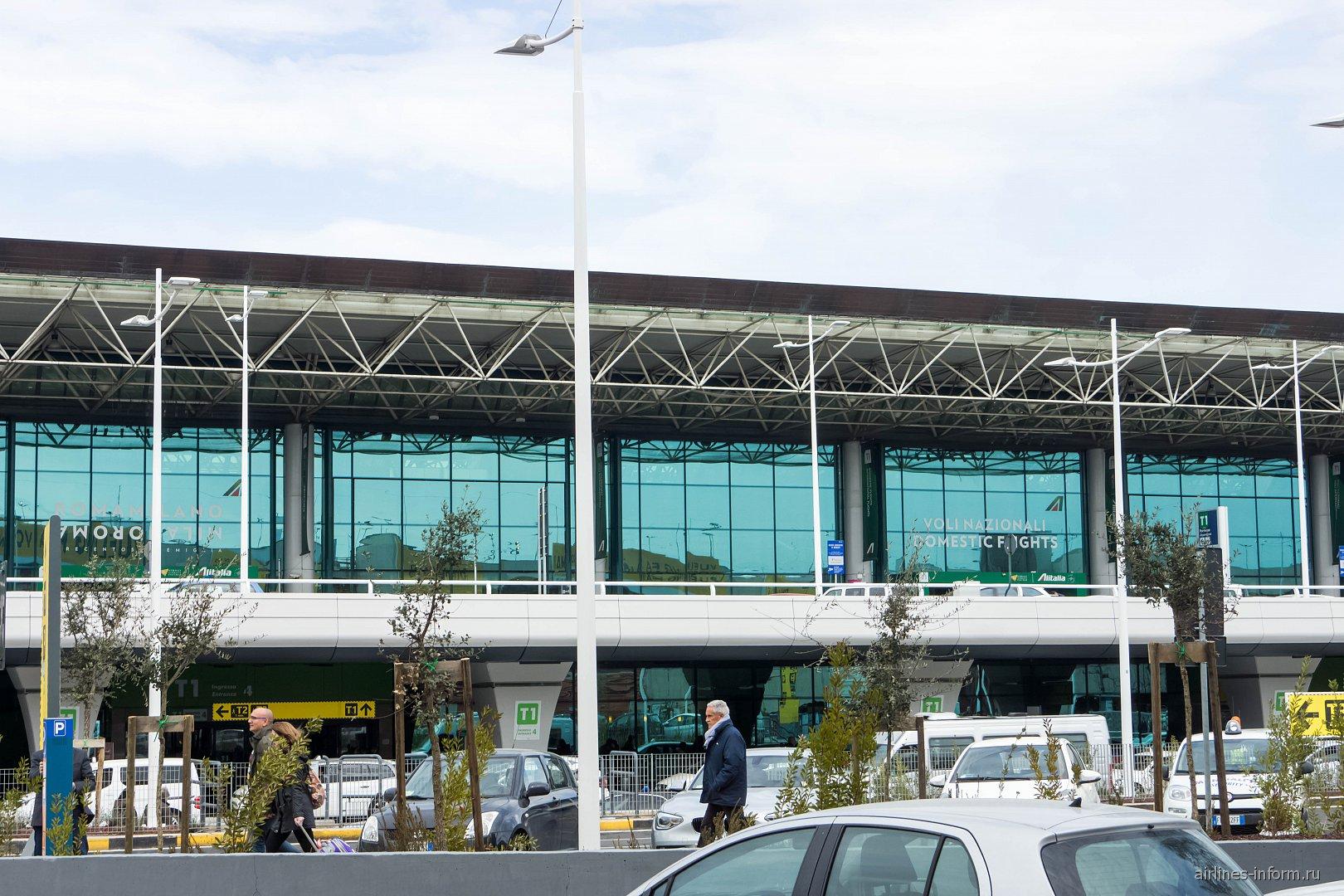Терминал 1 аэропорта Рим Фьюмичино