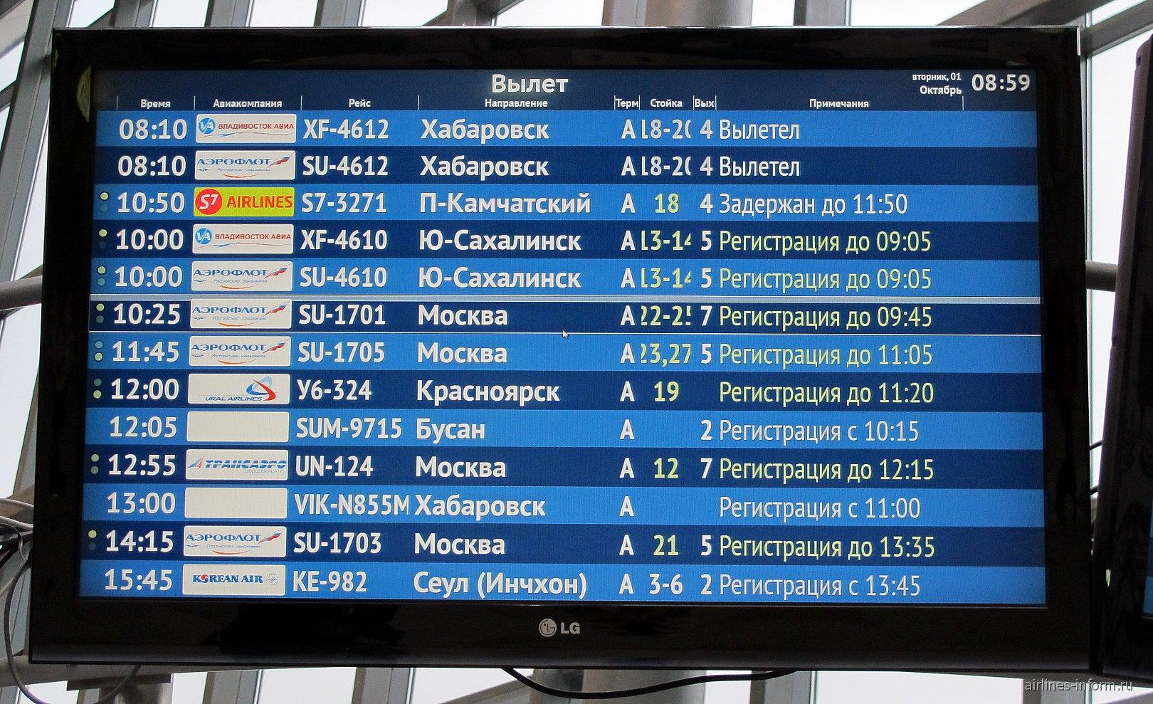 Табло рейсов в аэропорту Владивостока