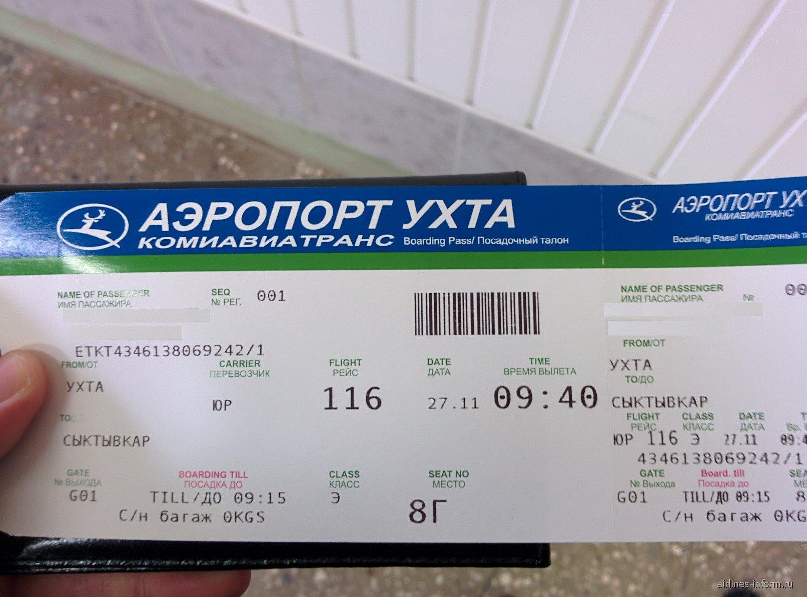 Посадочный талон на рейс Ухта-Сыктывкар