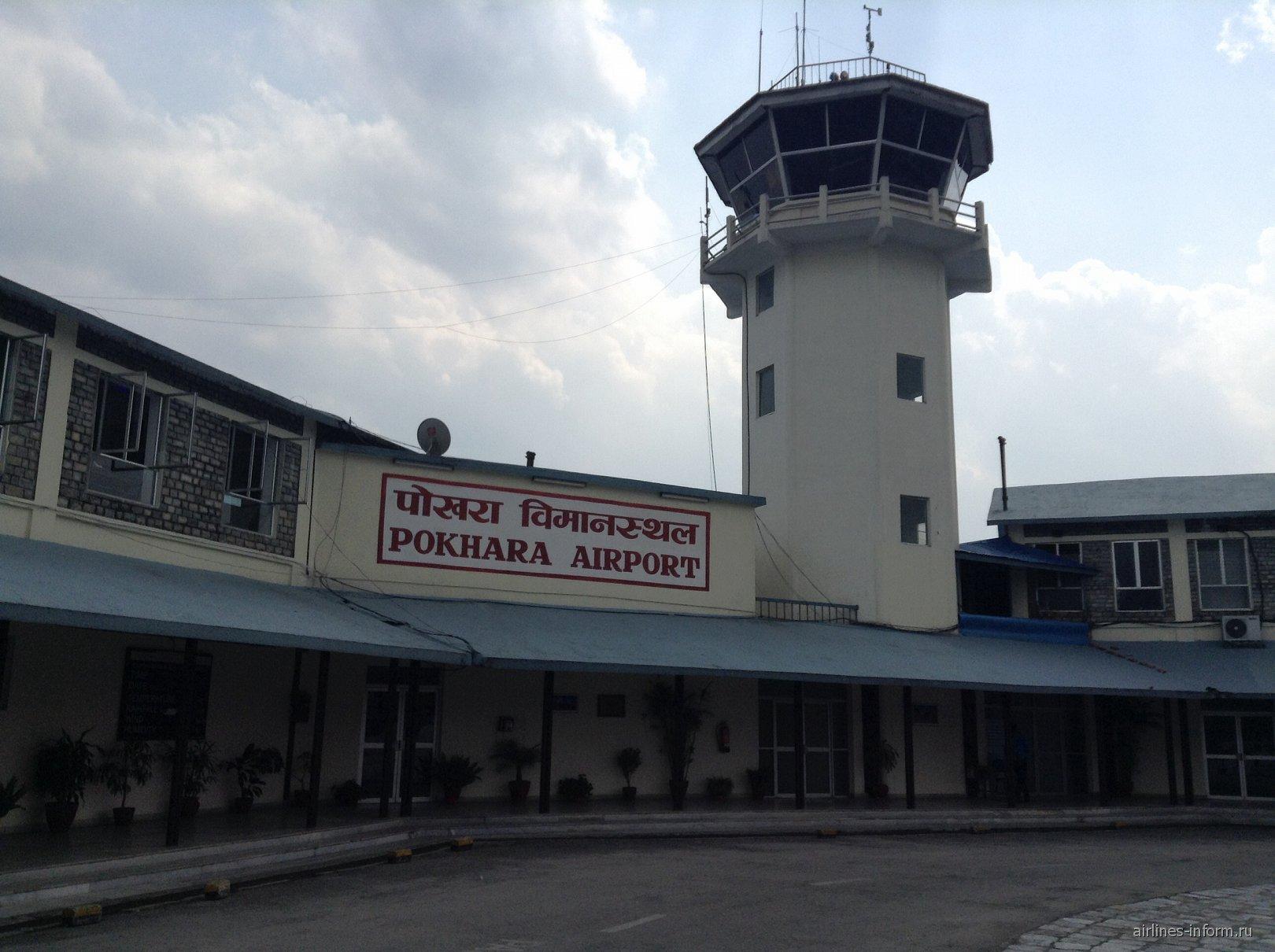 Аэровокзал аэропорта Покхара