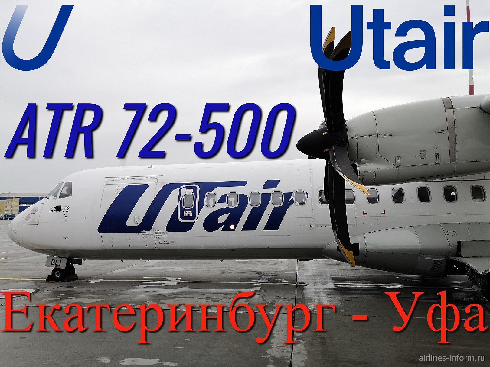 Utair: Екатеринбург - Уфа