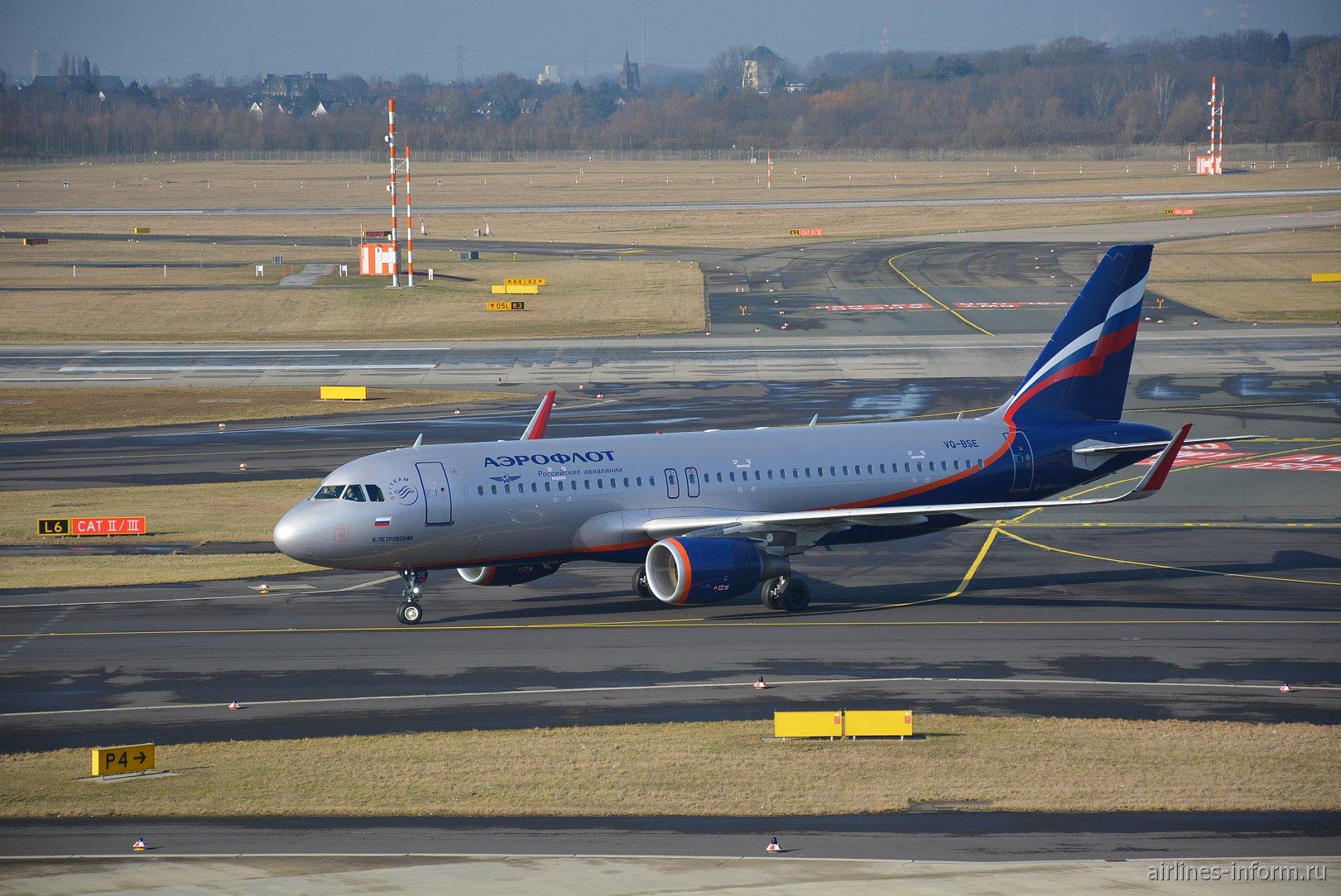 Самолет Airbus A320 VQ-BSE Аэрофлота в аэропорту Дюссельдорфа