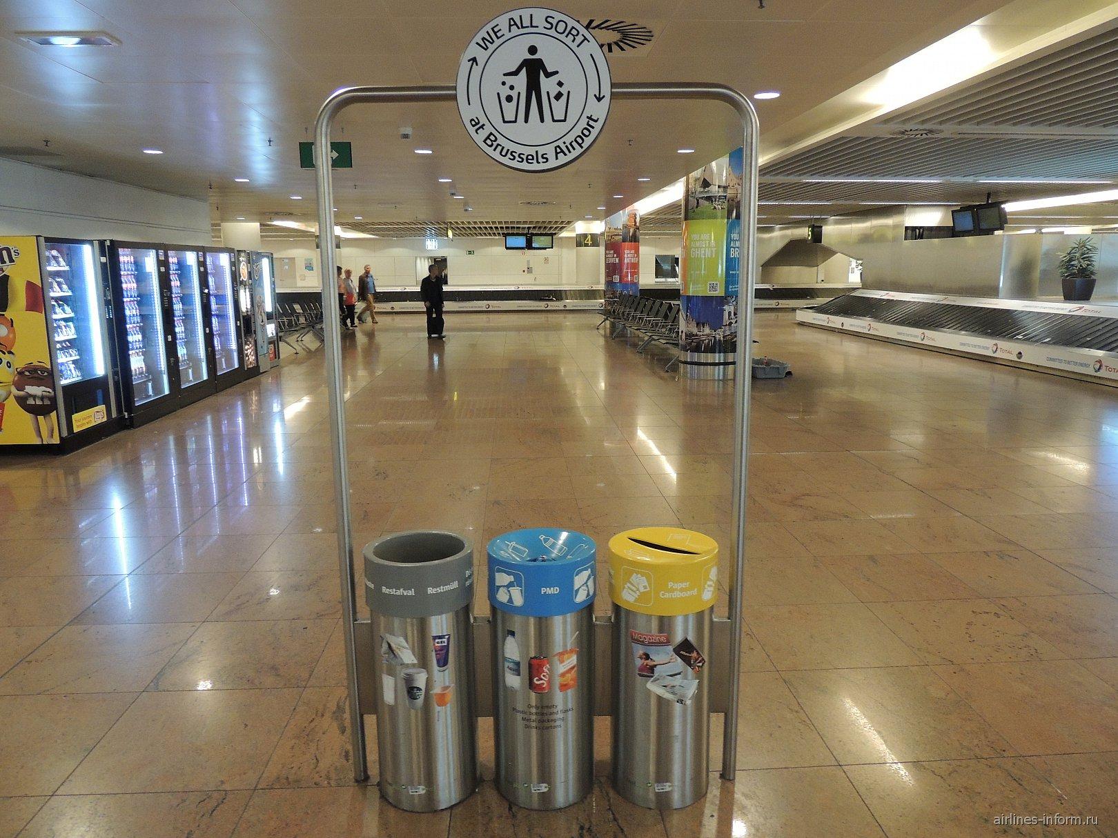 В зале выдачи багажа аэропорта Брюссель