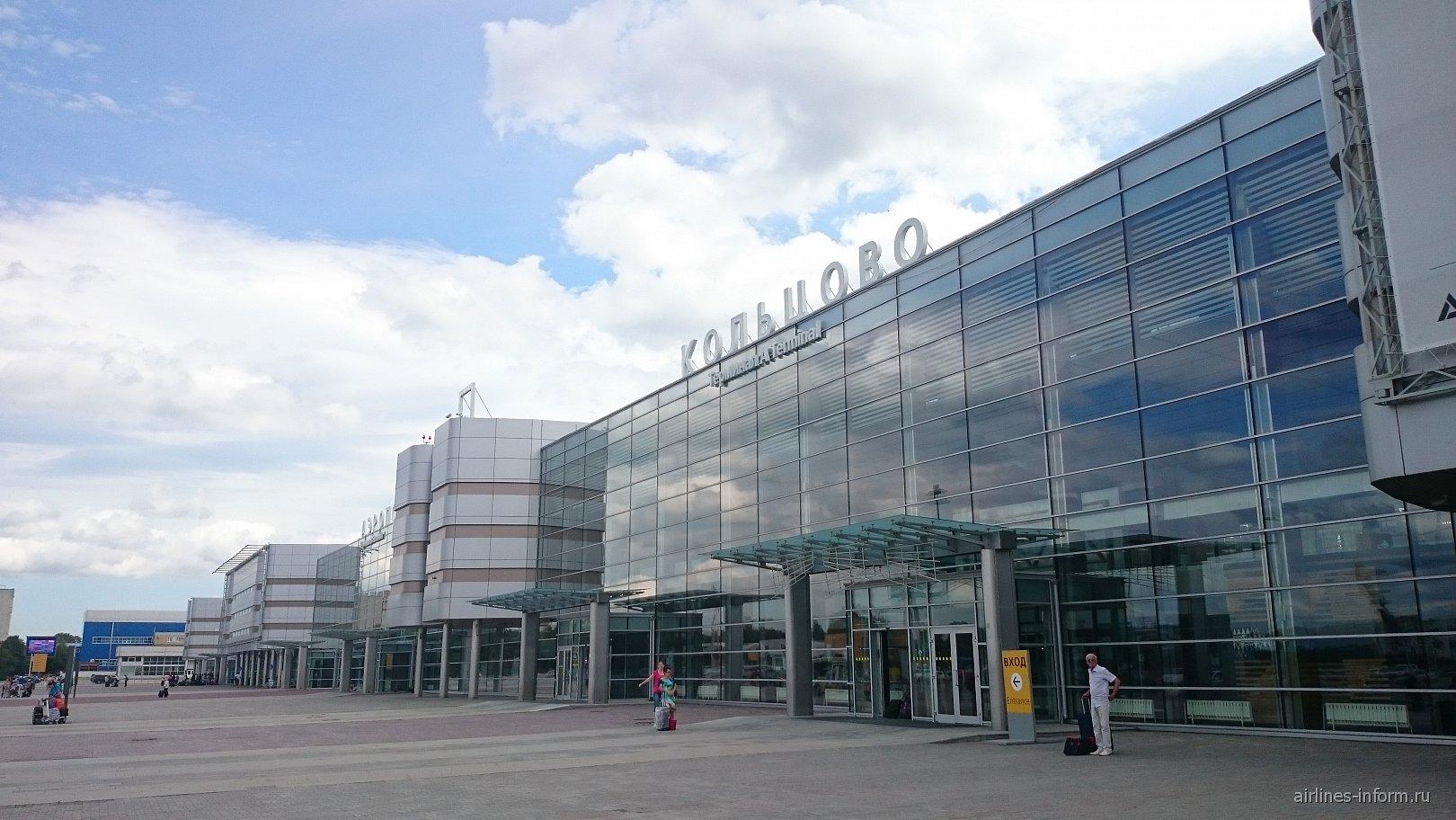 Пассажирский терминал А аэропорта Екатеринбург Кольцово