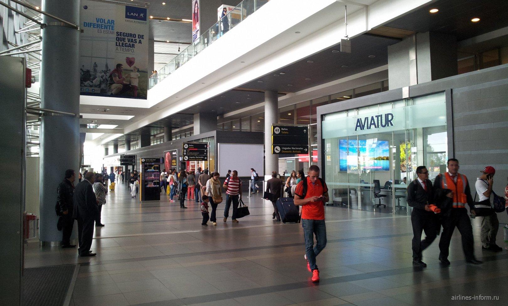 Зал прилета в международном терминале аэропорта Богота Эльдорадо