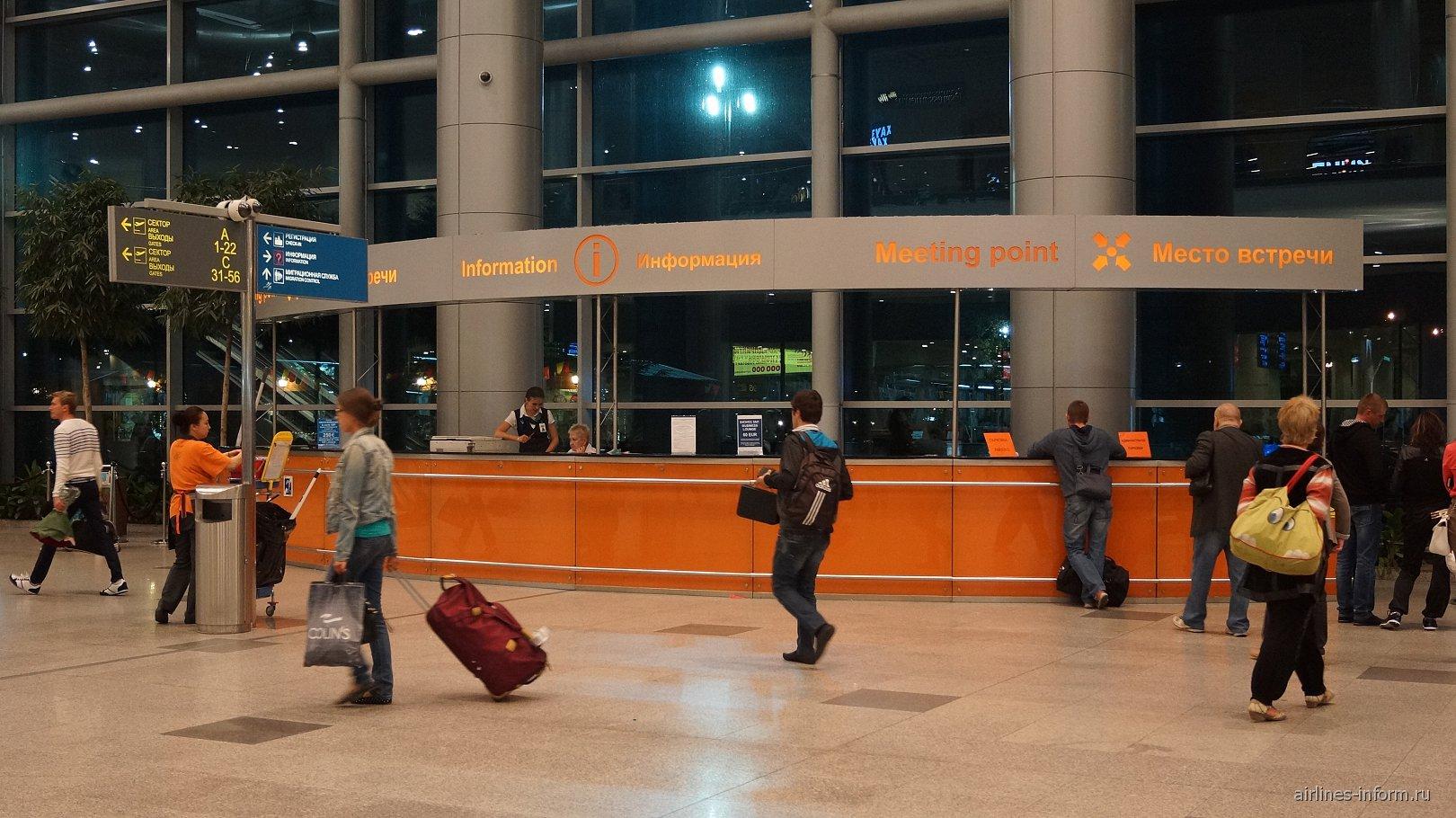 Информационная стойка в аэропорту Москва Домодедово