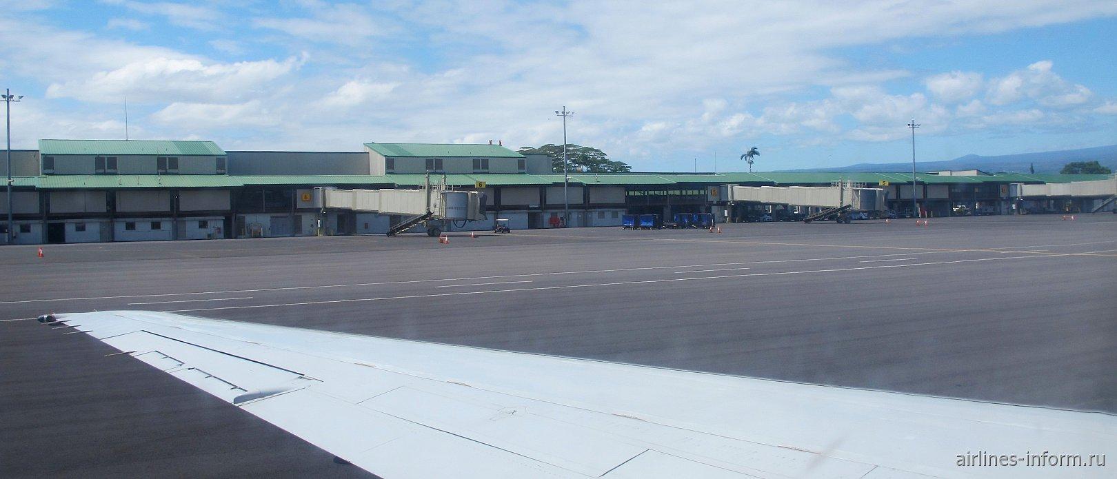 Пассажирский терминал аэропорта Хило с перрона