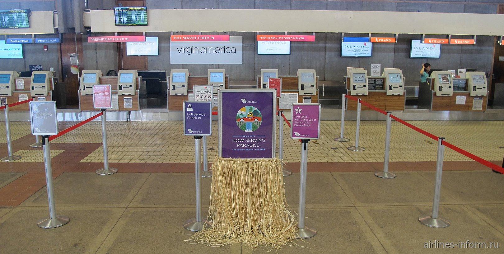 Стойки регистрации в аэропорту Кахулуи