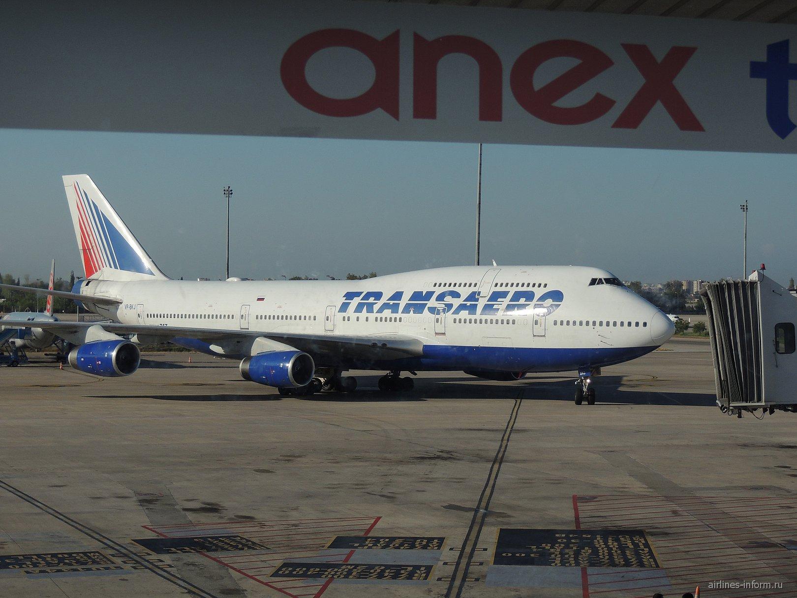 Боинг-747 Трансаэро в аэропорту Анталья
