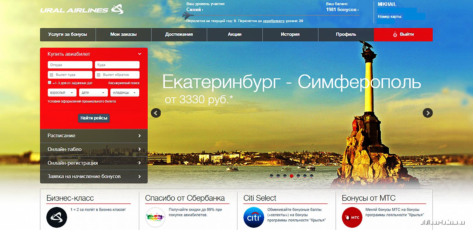 Как купить билет за бонусы Уральские авиалинии