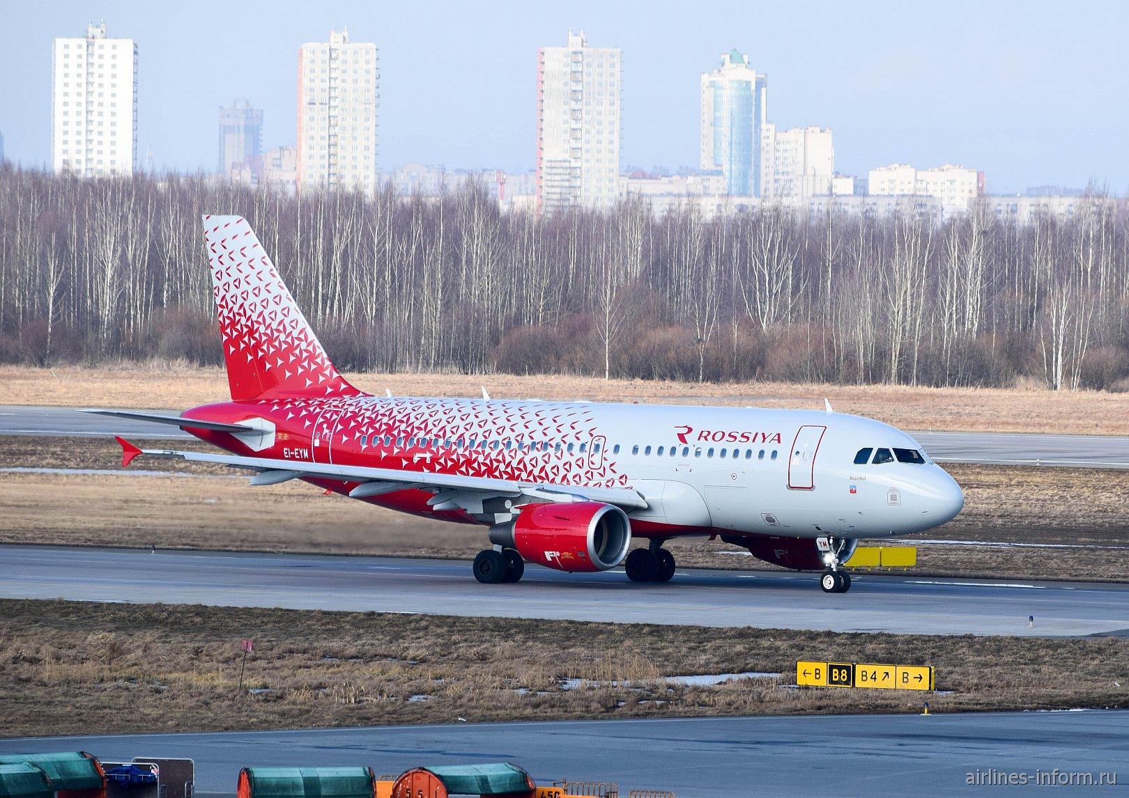 "Airbus A319 EI-EYM авиакомпании ""Россия"" в аэропорту Пулково"