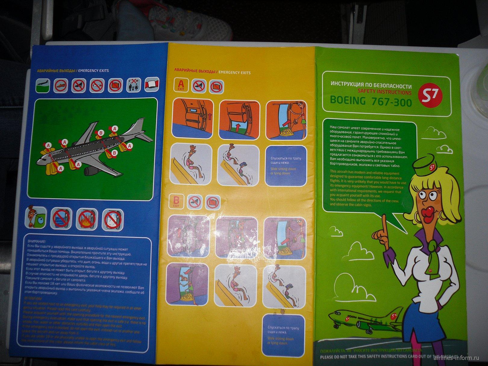 Инструкция по безопасности авиакомпании S7 Airlines