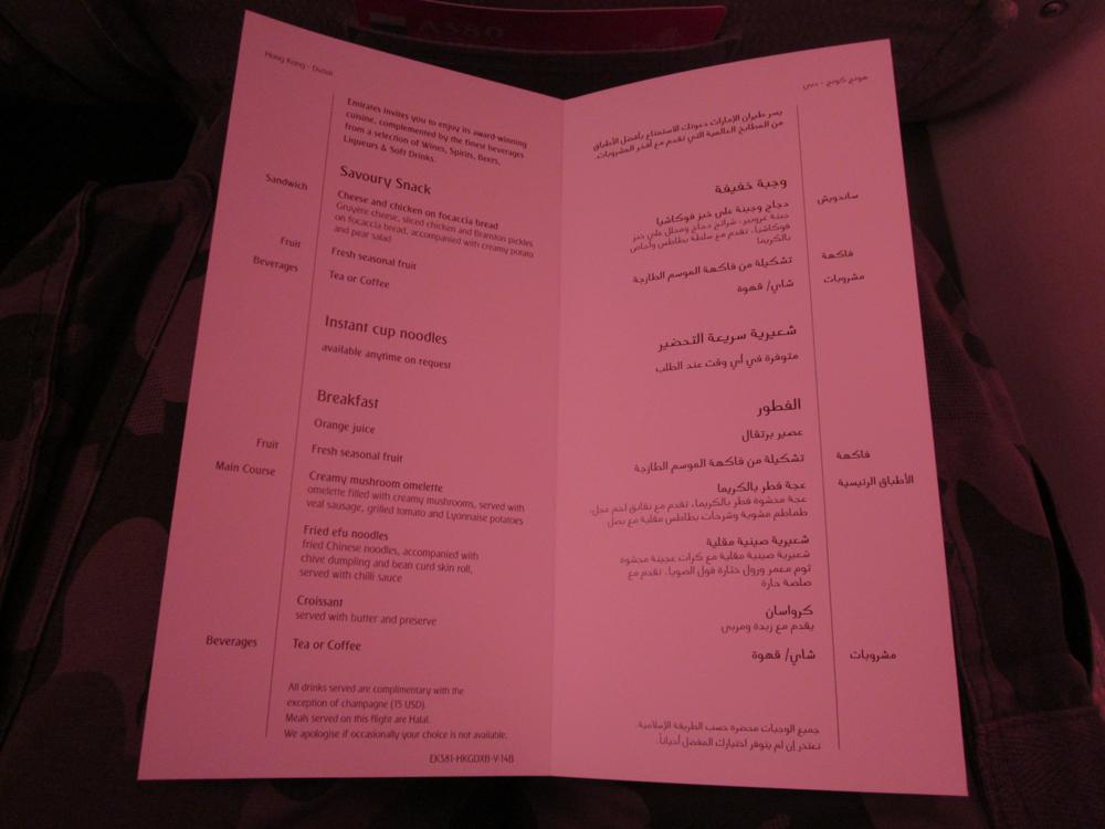 Бортовое меню в Airbus A380 Emirates