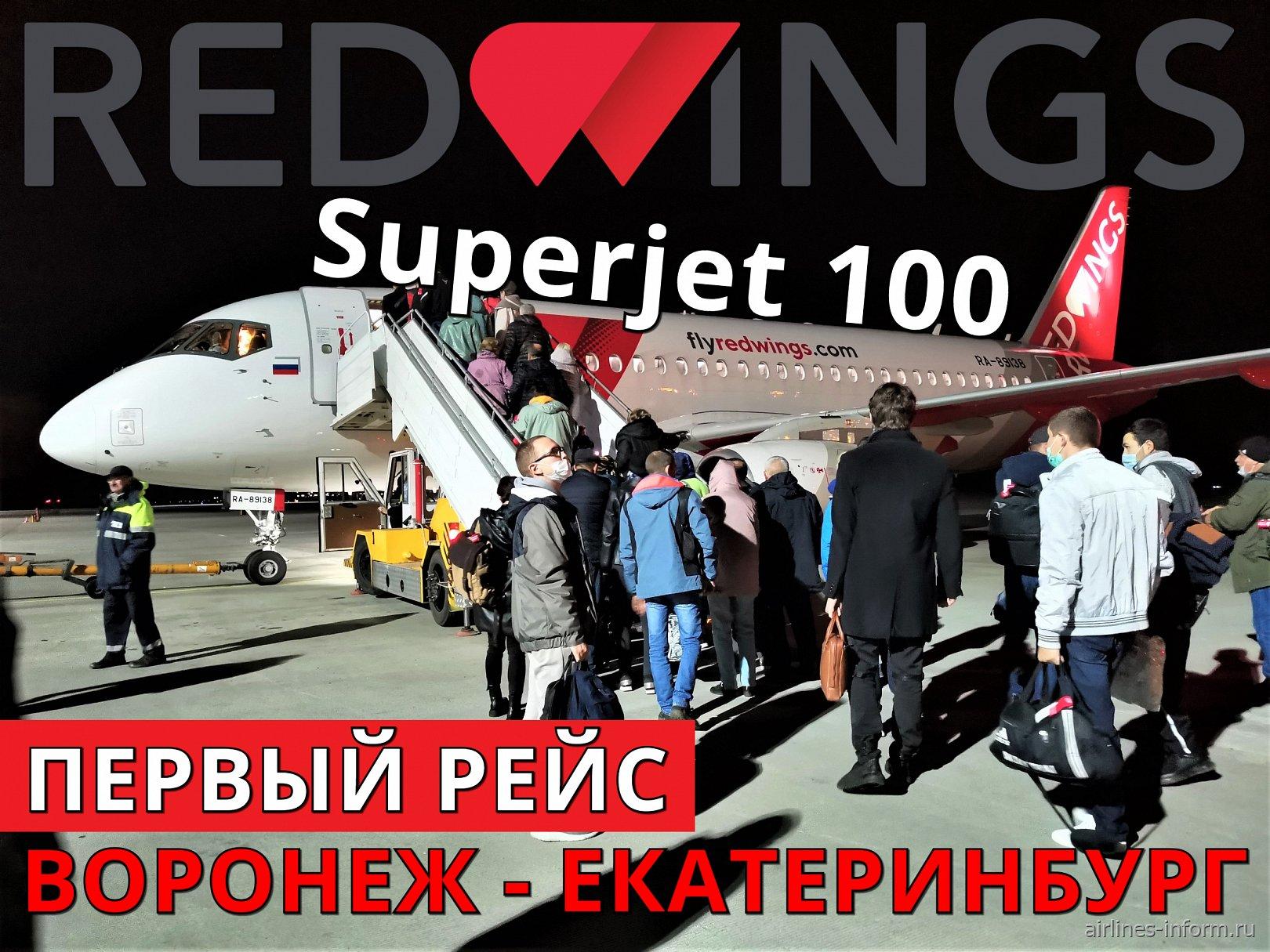 Red Wings: Воронеж - Екатеринбург. Первый рейс