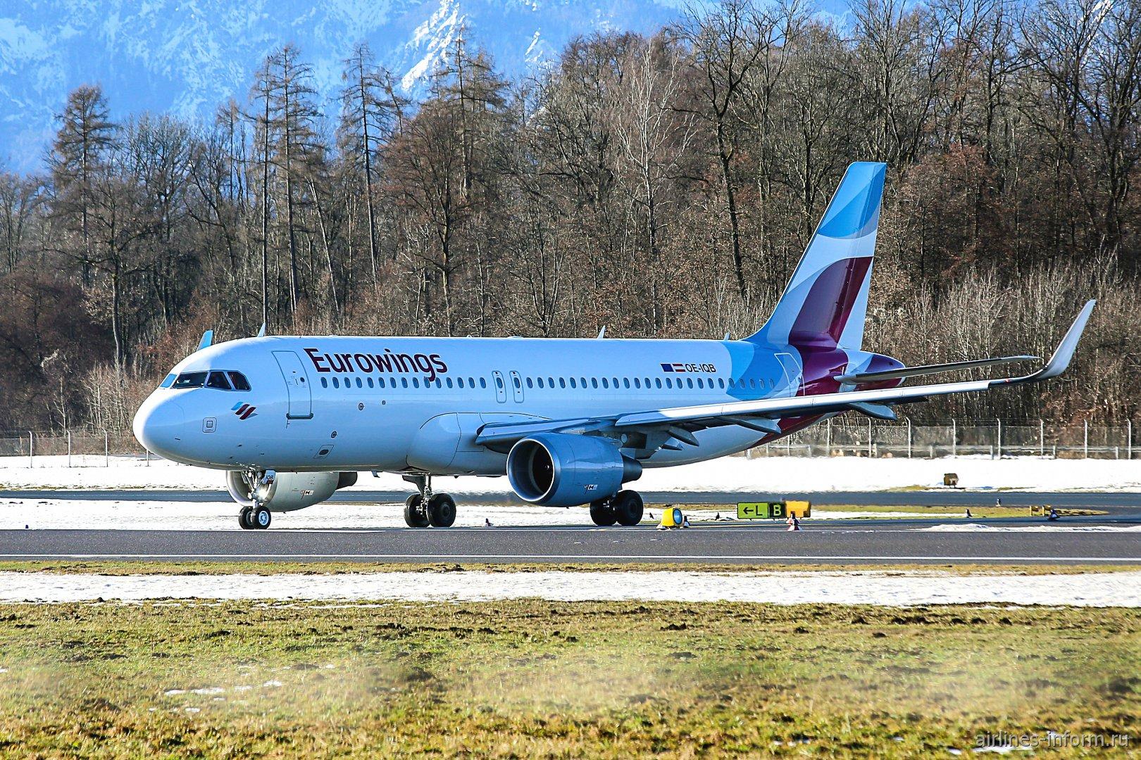 Airbus A320 OE-IQB авиакомпании Eurowings готовится к взлету в аэропорту Зальцбурга