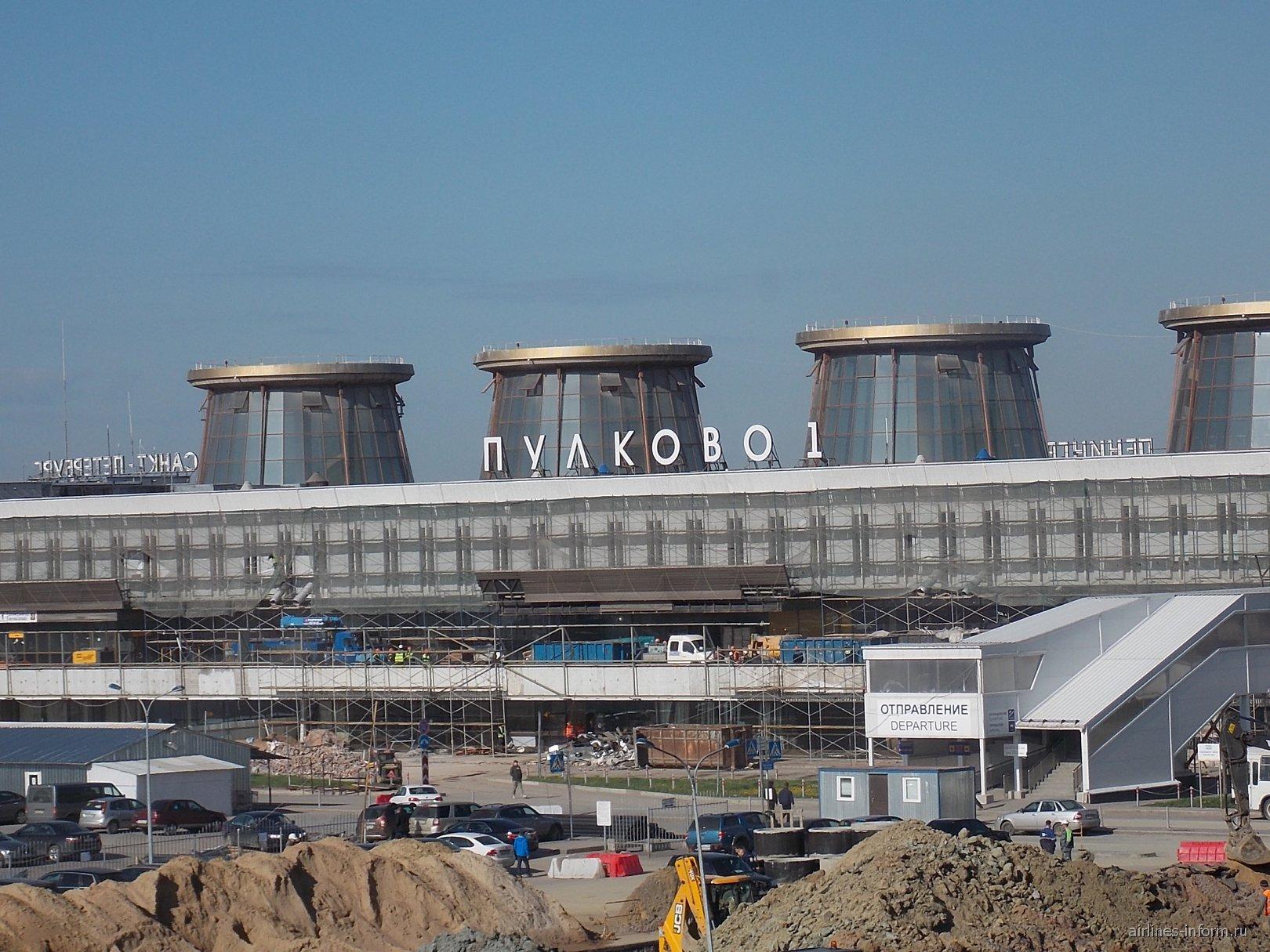 Реконструкция пассажирского терминала Пулково-1 в Санкт-Петербурге
