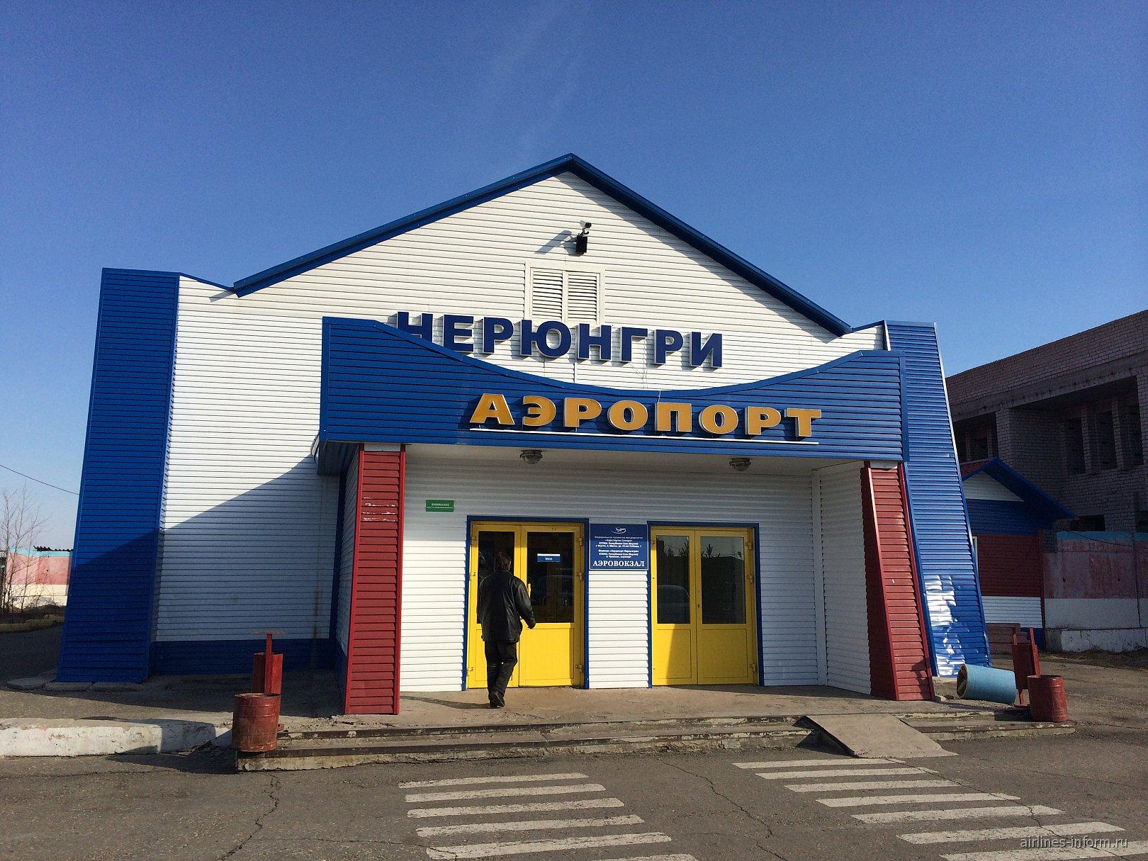 Аэровокзал аэропорта Нерюнгри