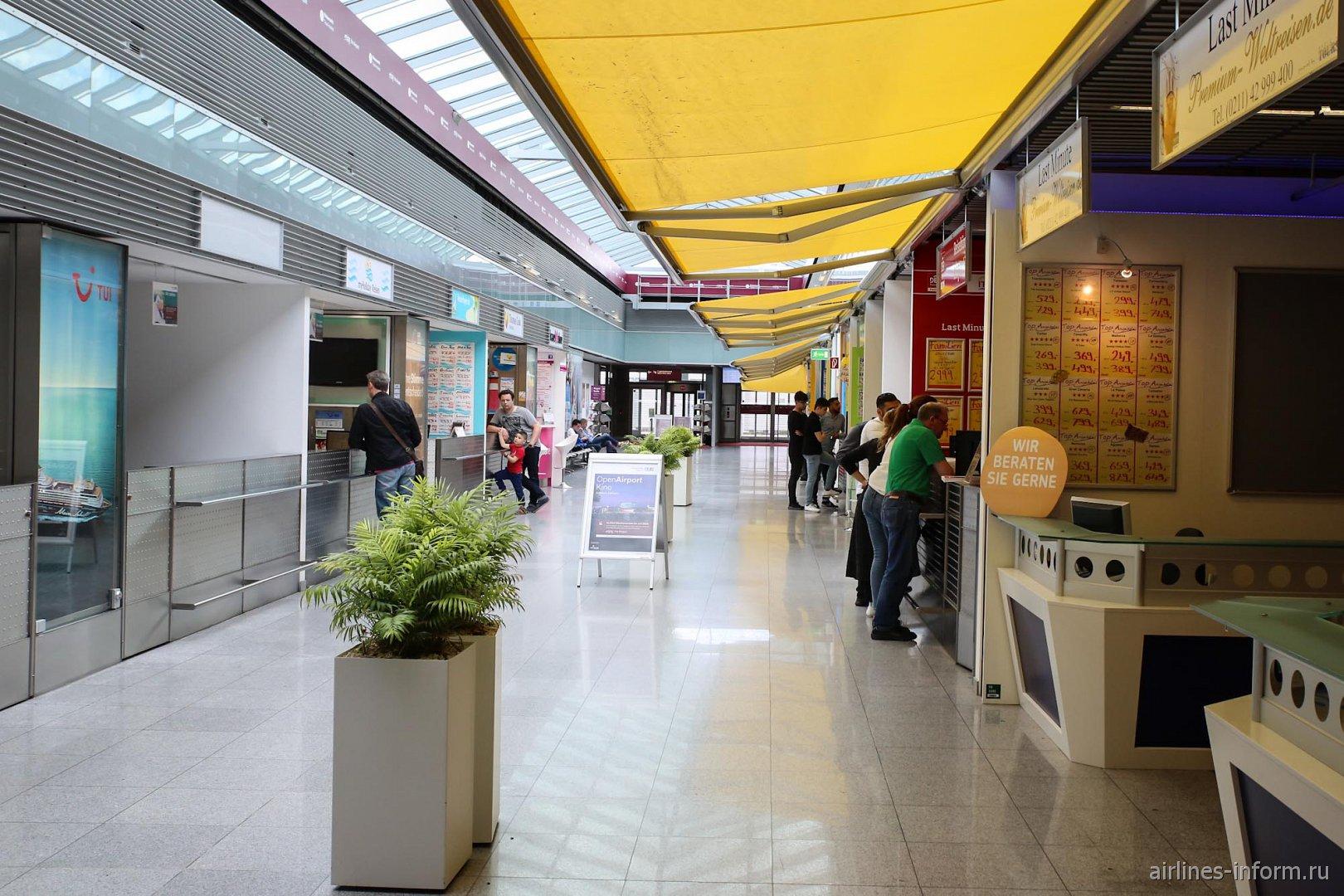 Офисы турфирм в аэропорту Дюссельдорфа