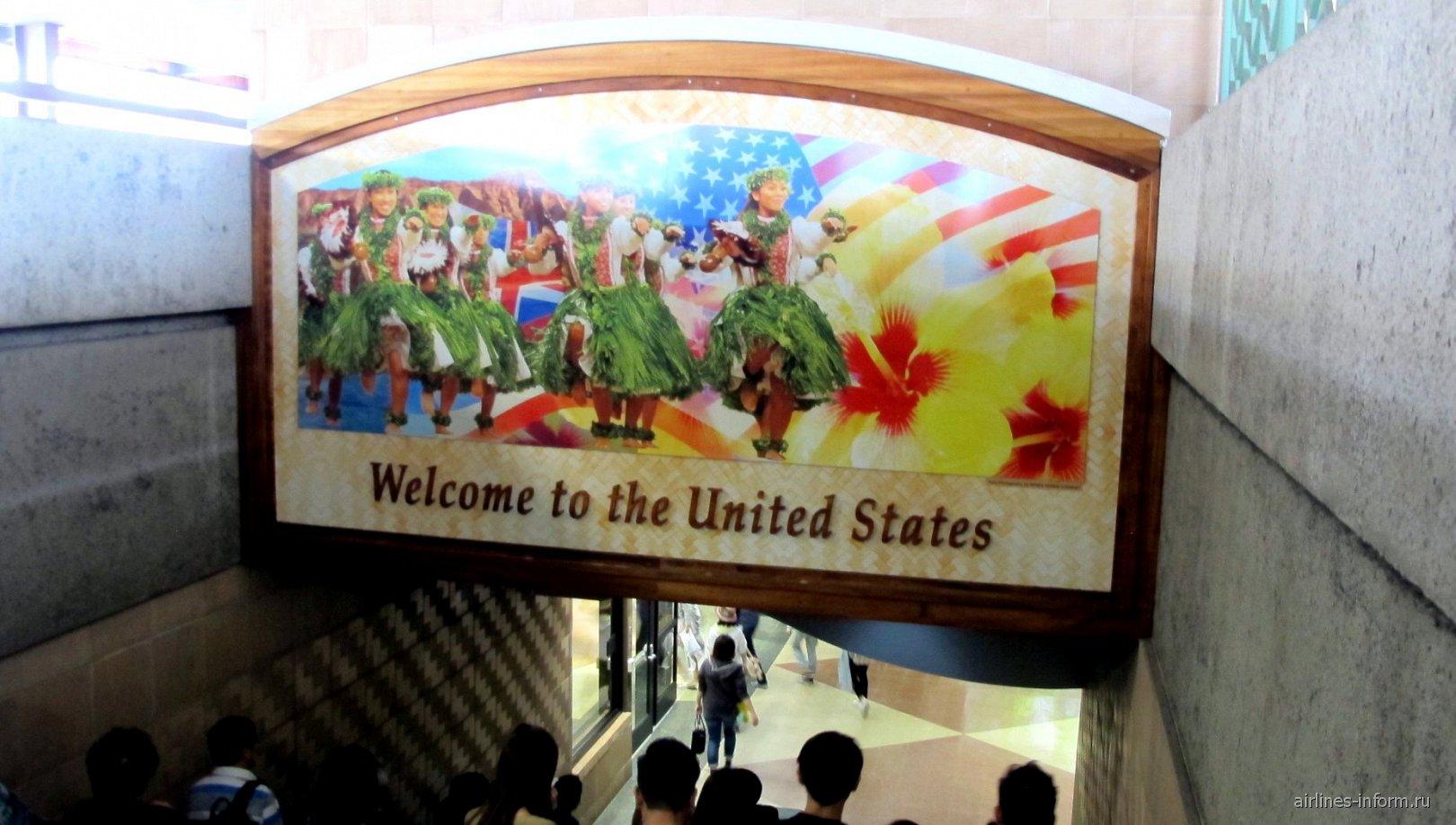 Приветственный плакат в аэропорту Гонолулу