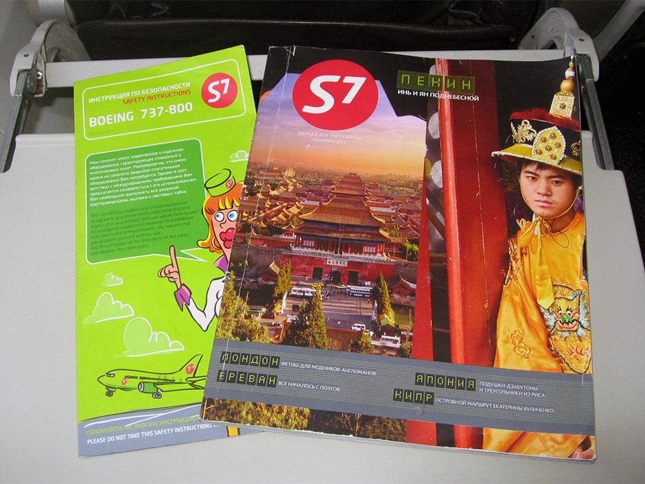Бортовой журнал авиакомпании S7 Airlines