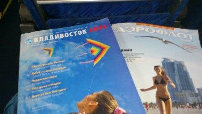 Бортжурнал авиакомпании Владивосток Авиа