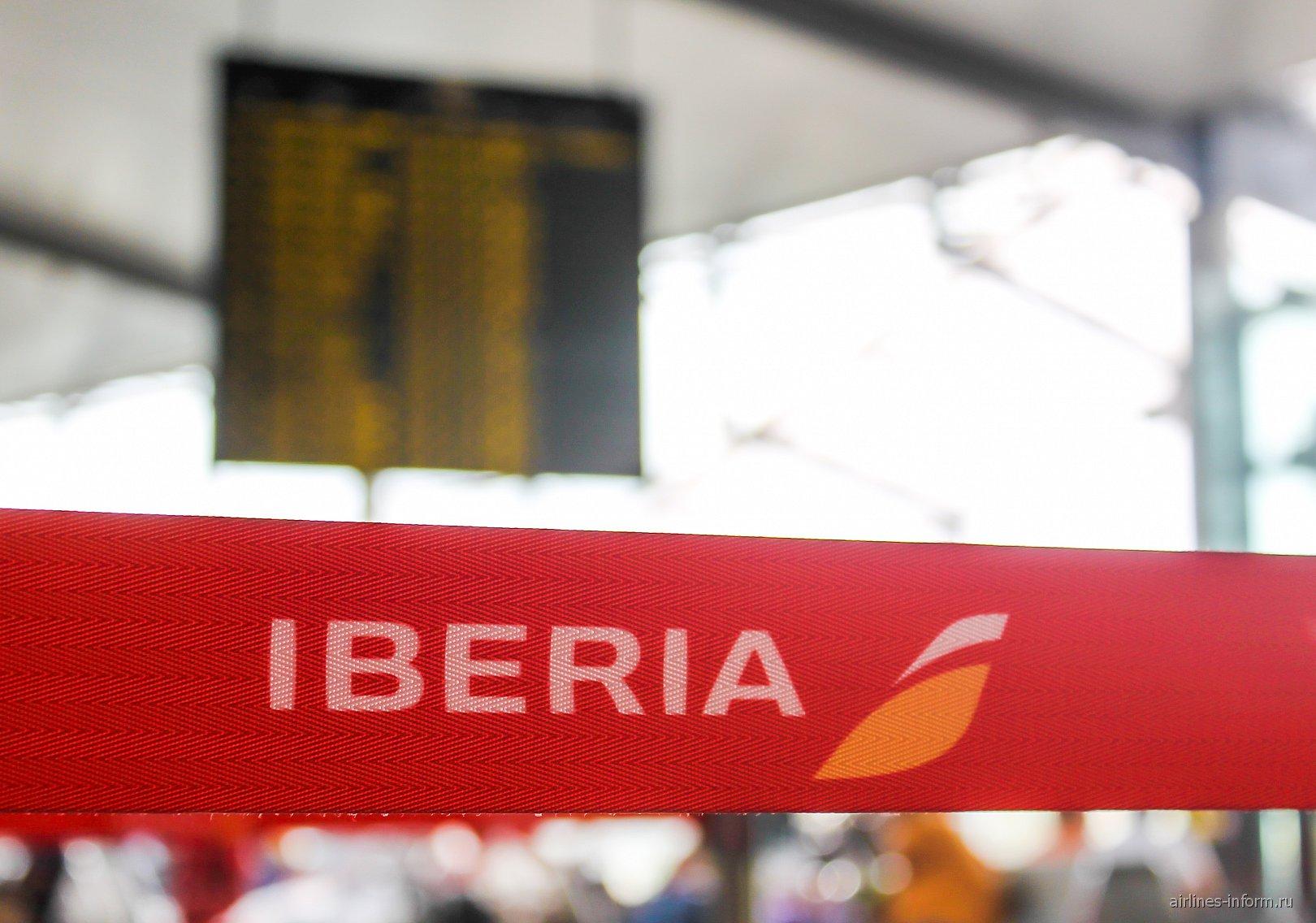 Лента с логотипом авиакомпании Iberia