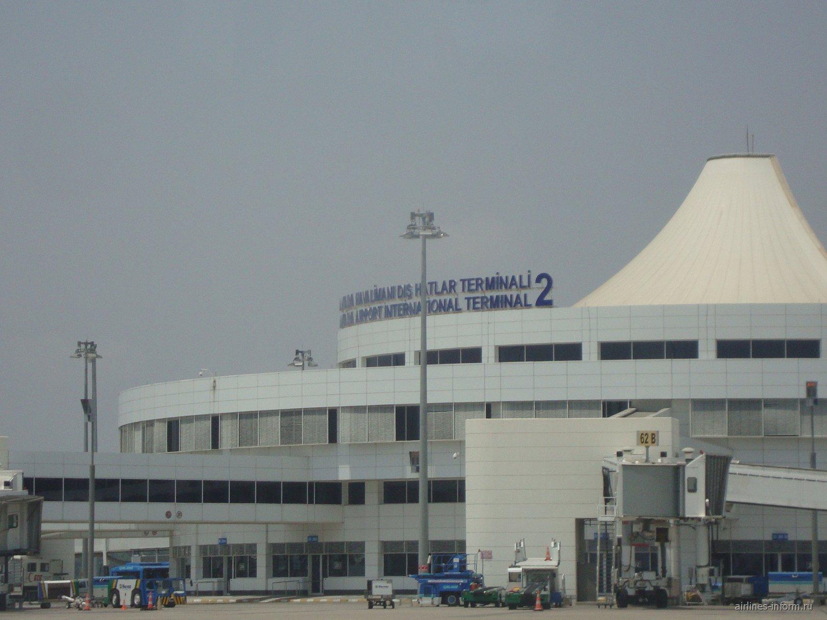 Терминал 2 аэропорта Анталья