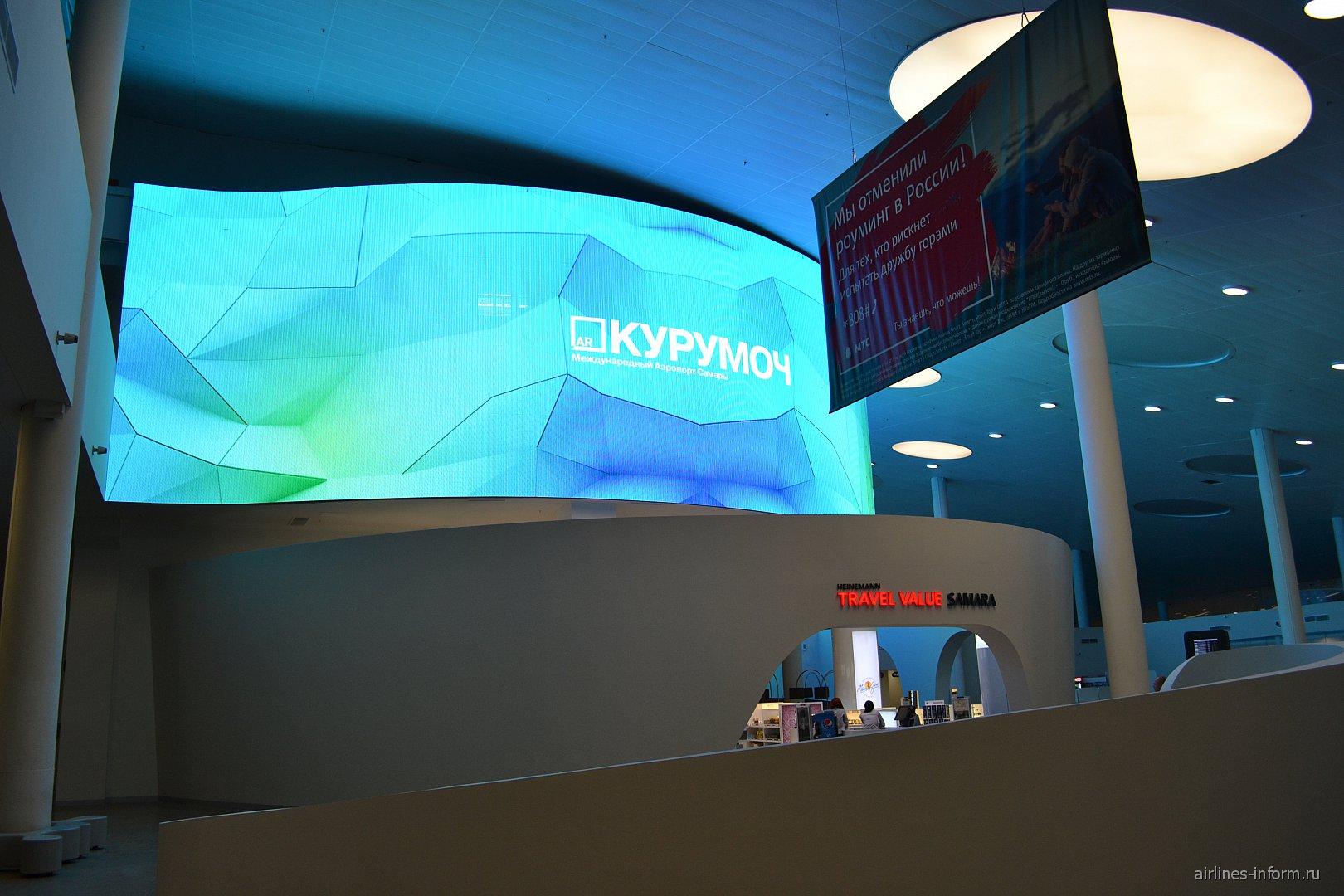Большой ЖК-монитор в чистой зоне аэропорта Самара Курумоч