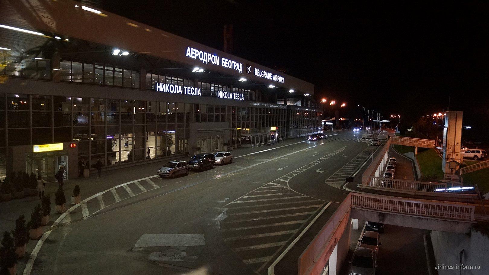 Терминал 2 аэропорта Белград Никола Тесла