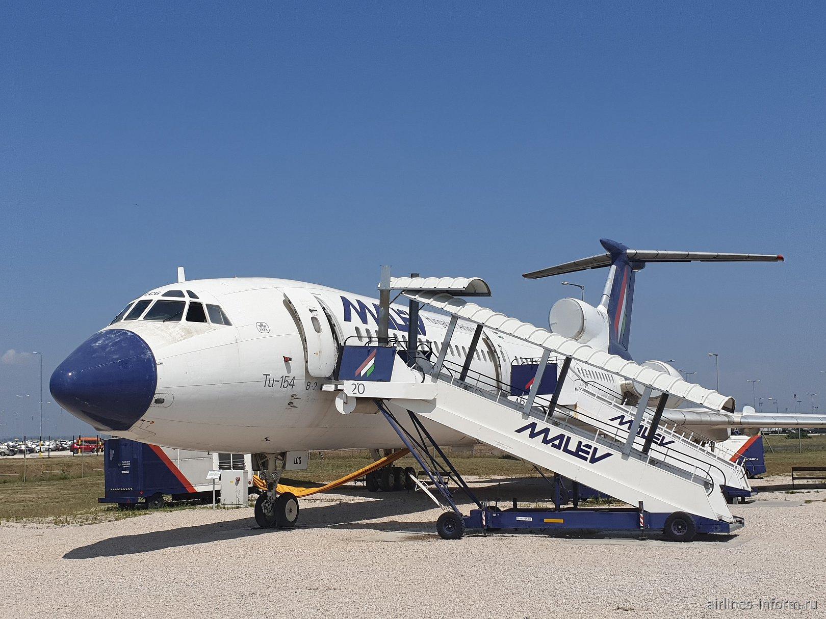 Самолет Ту-154Б-2 HA-LCG авиакомпании Malev в музее аэропорта Будапешт