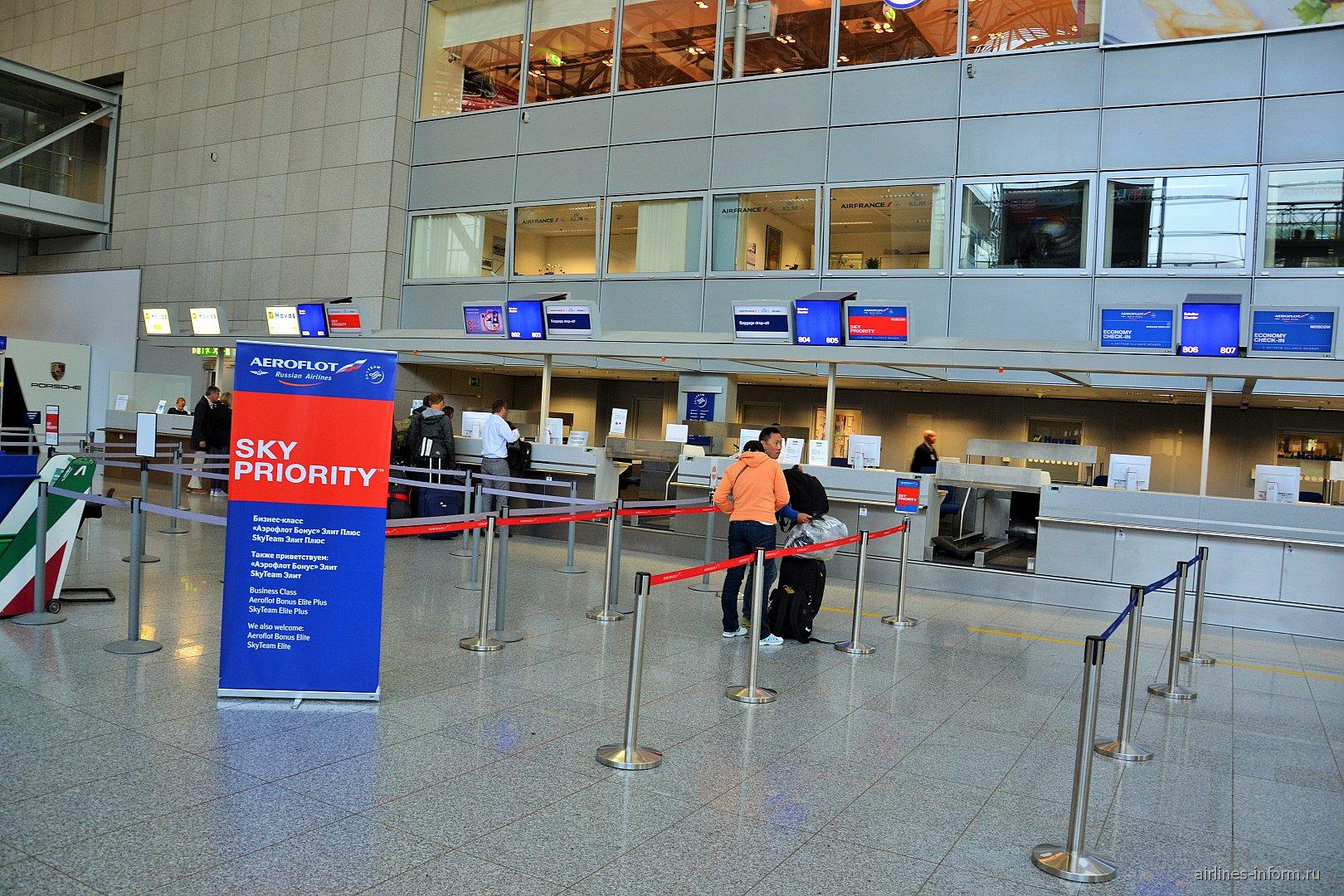 Регистрация на рейс Аэрофлота в терминале 2 аэропорта Франкфурт