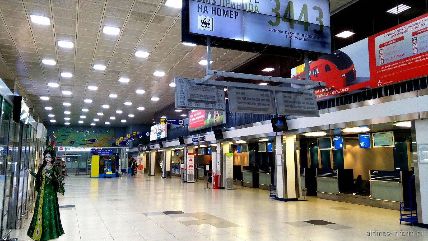 Зал вылета внутренних авиалиний в аэропорту Челябинск Баландино