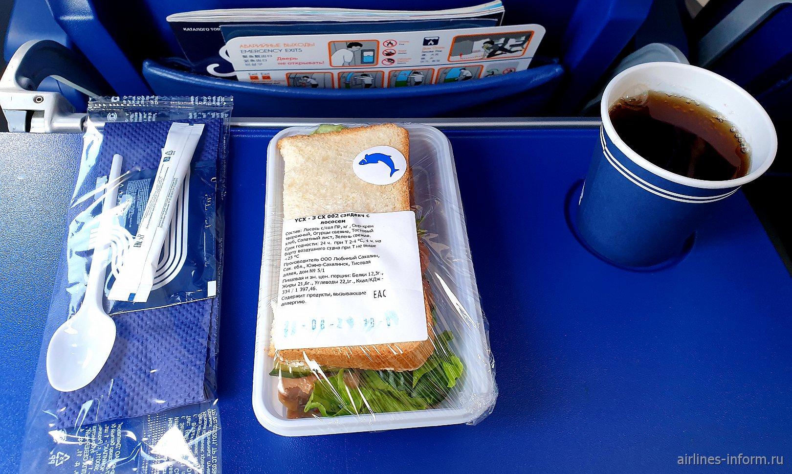 """Сэндвич с лососем - бортпитание на рейсе Южно-Сахалинск - Хабаровск авиакомпании """"Аврора"""""""