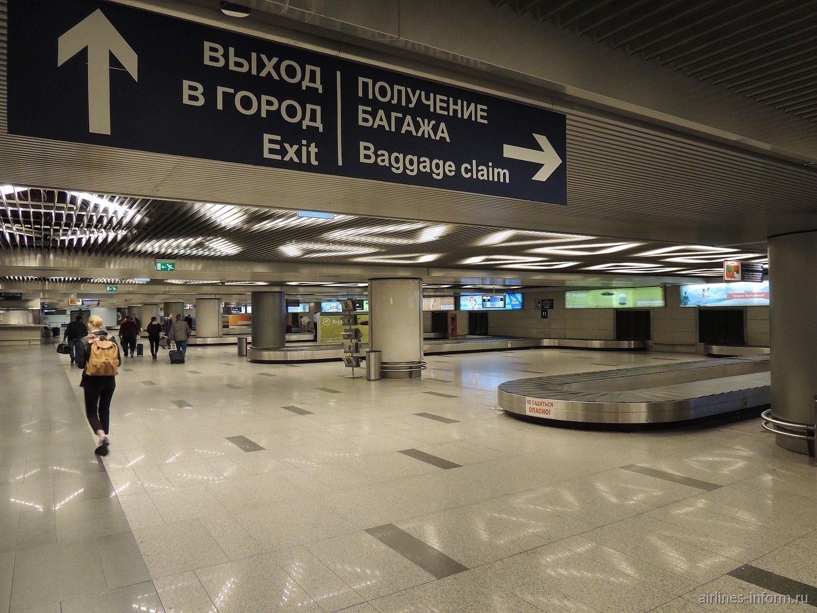 Зал выдачи багажа международных рейсов в аэропорту Москва Внуково