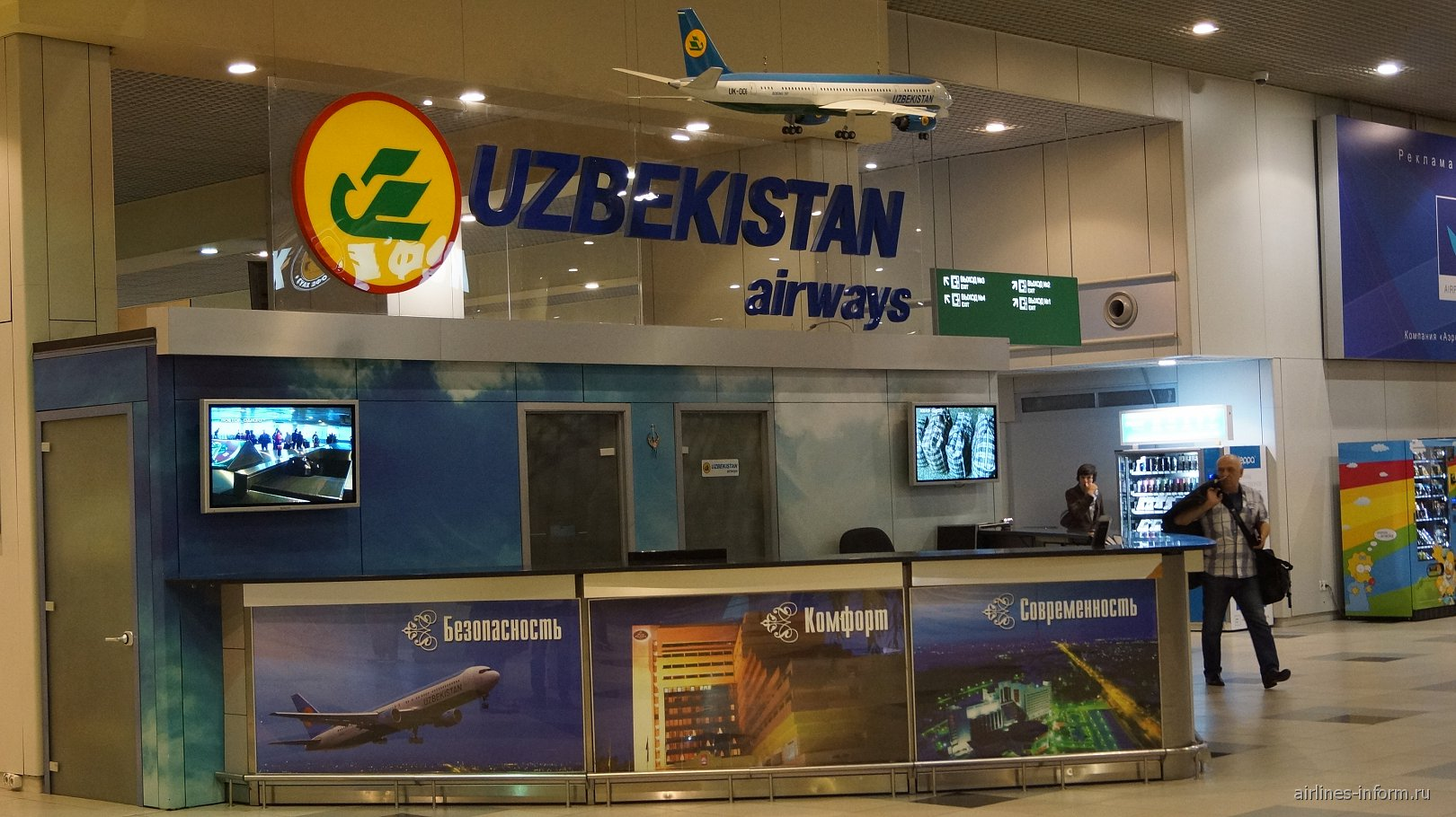 Представительство Узбекских авиалиний в аэропорту Москва Домодедово