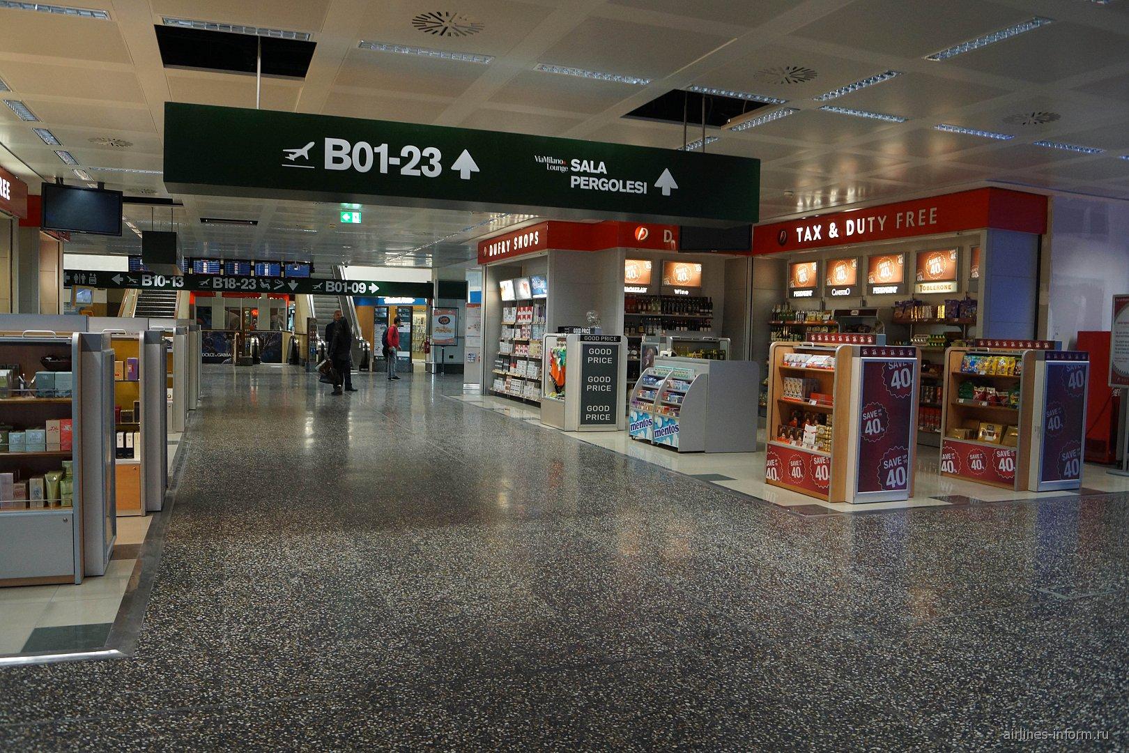 Магазин Duty-Free в секторе B терминала 1 аэропорта Милан Мальпенса