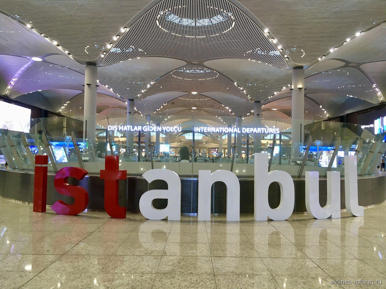 Стамбул - Санкт-Петербург с Turkish Airlines