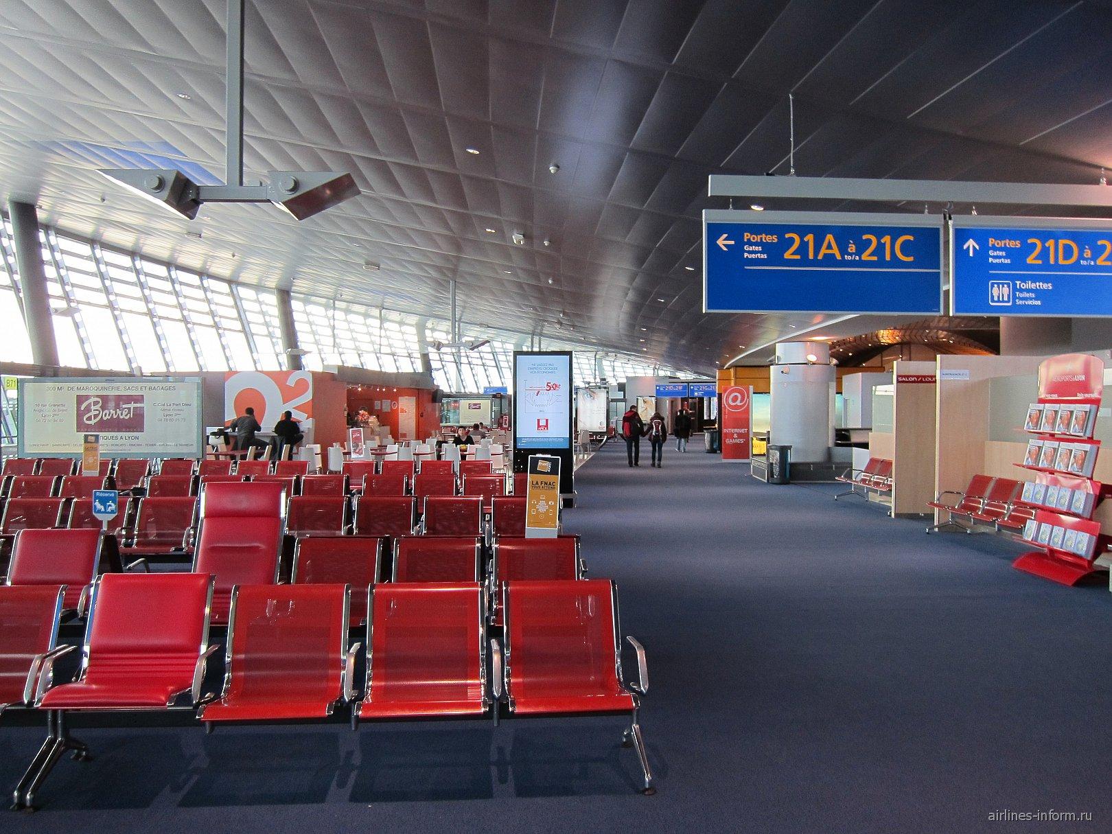 Залы ожидания в чистой зоне терминала 2 аэропорта Лион Сент-Экзюпери