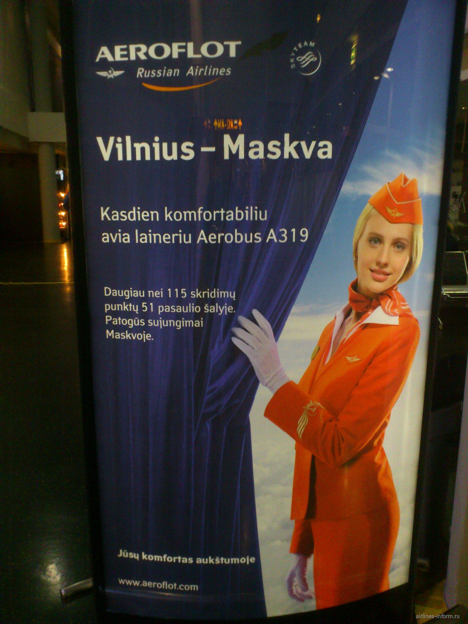 Реклама рейса Аэрофлота Вильнюс-Москва