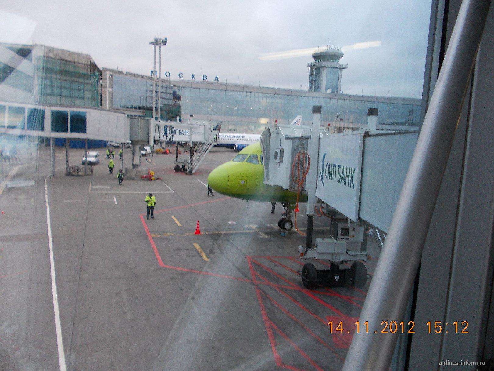 Посадка на рейс Москва-Астрахань авиакомпании S7 Airlines