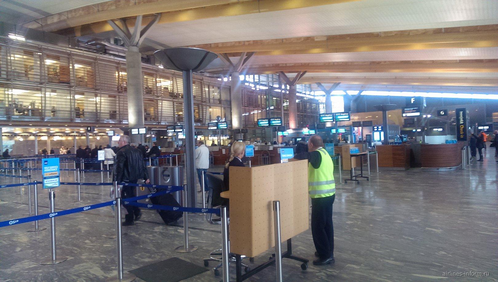 В пассажирском терминале аэропорта Осло Гардермуэн