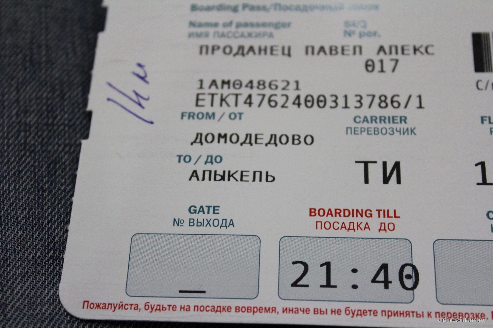Посадочный талон на рейс Москва-Норильск