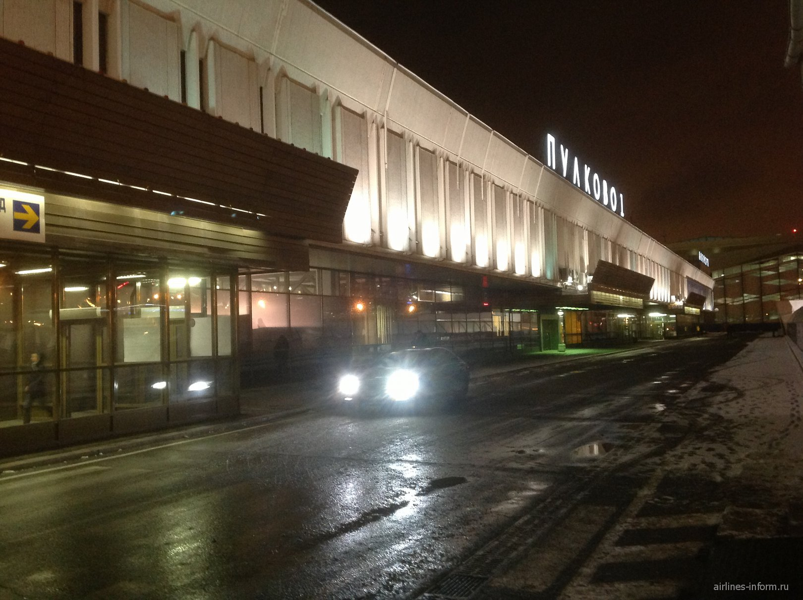 Терминал 1 в аэропорту Пулково