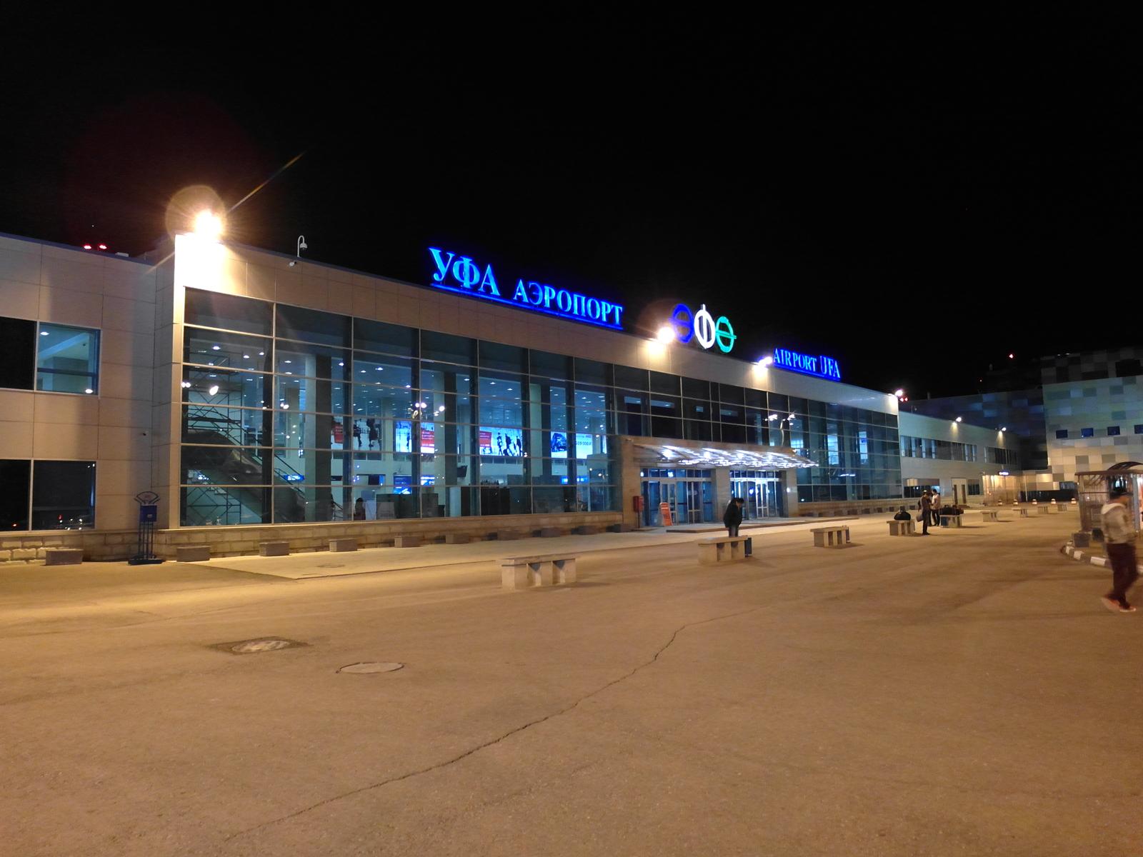 Пассажирский терминал аэропорта Уфа