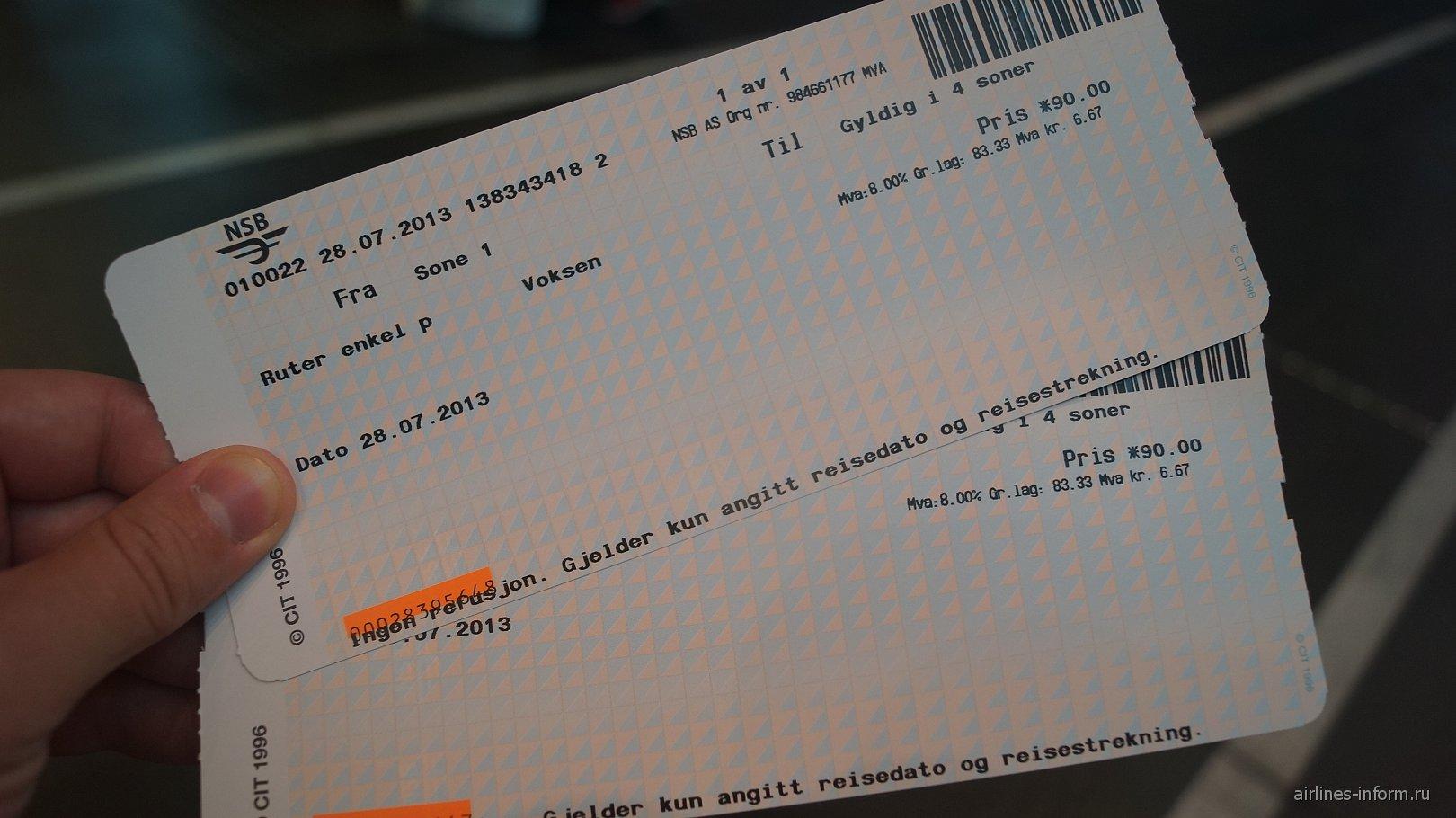 ЖД билеты в аэропорт Осло