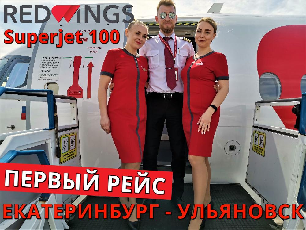 Red Wings: Екатеринбург - Ульяновск. Первый рейс