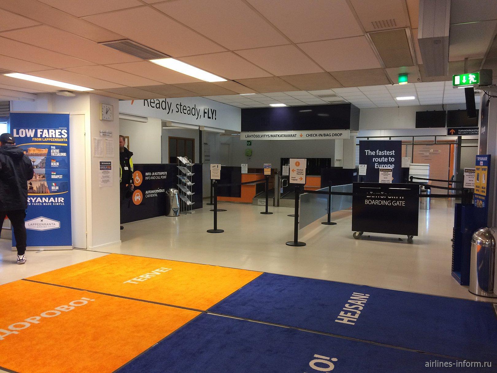 Зона регистрации в аэропорту Лаппеэнранта