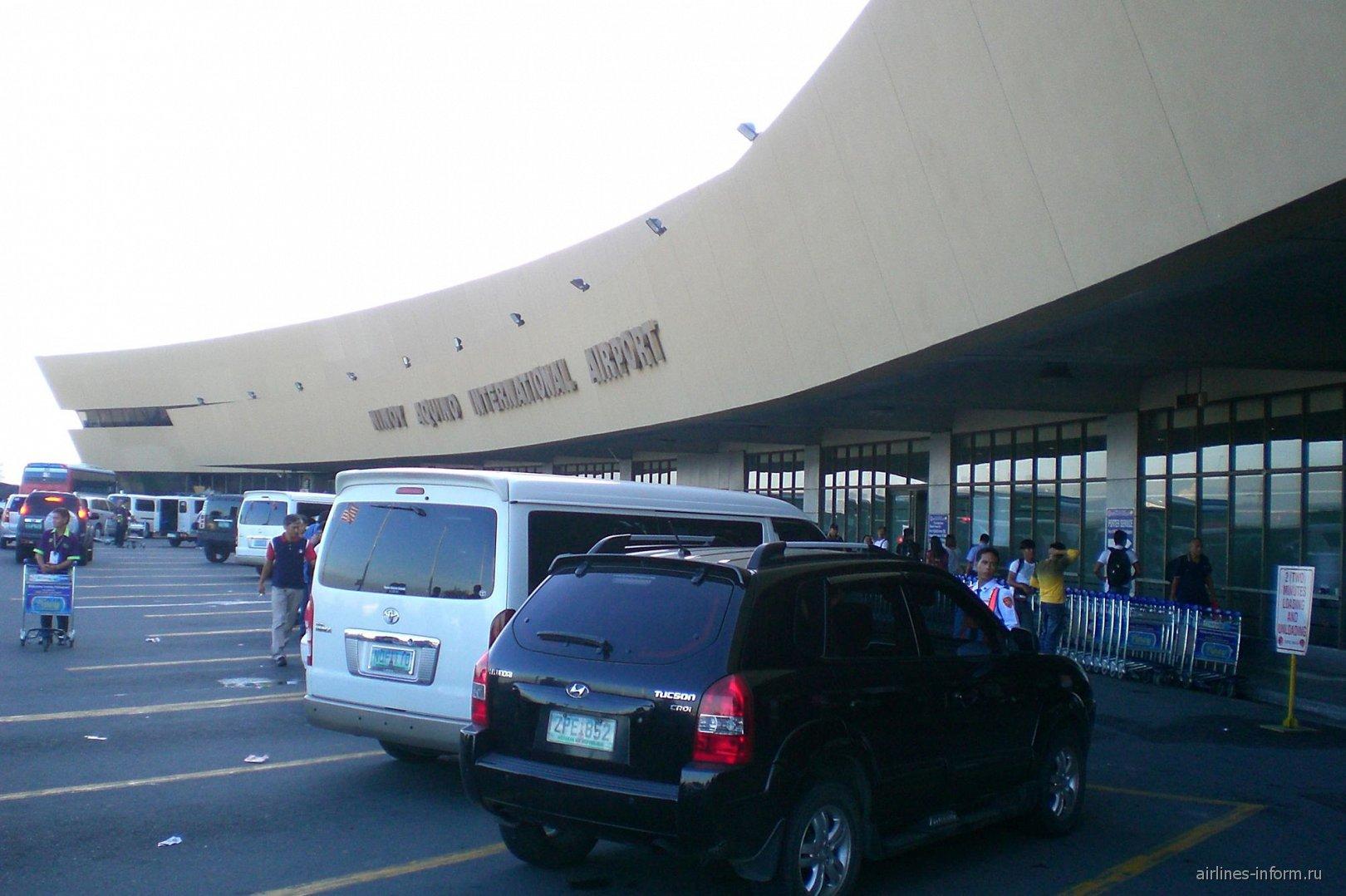 Терминал 1 аэропорта Манилы имени Никой Акуино