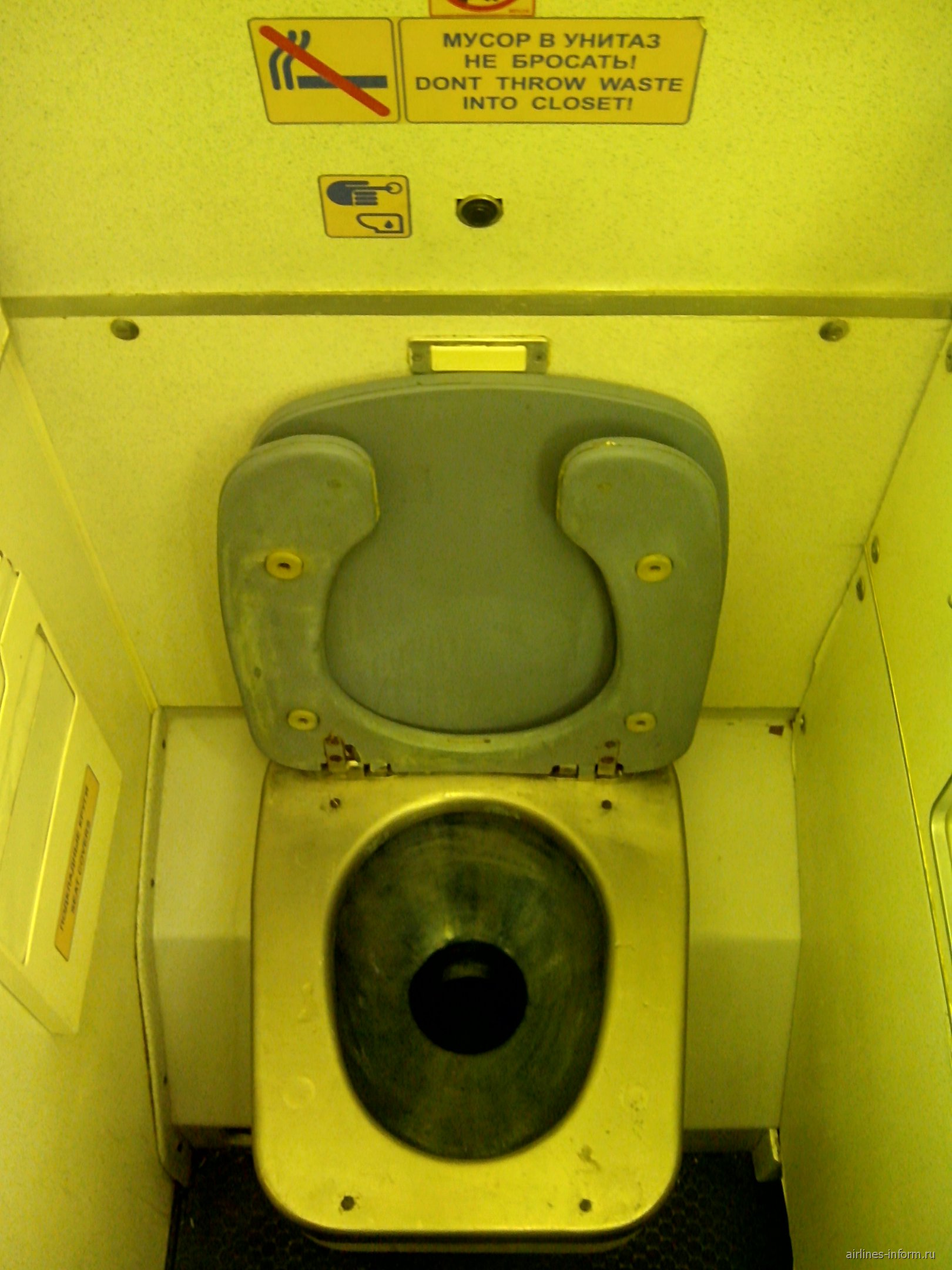 Туалет самолета Ил-96 Аэрофлота